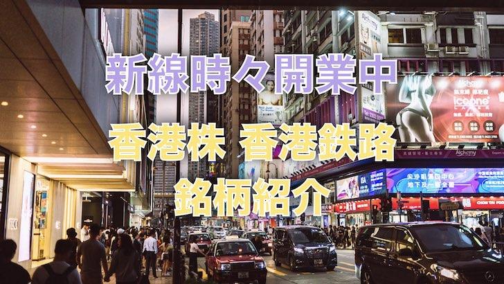 00066香港鉄路銘柄紹介