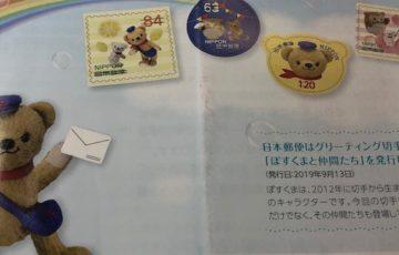 6178日本郵政2020年3月期中間報告書