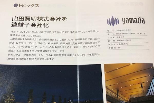 6889オーデリック 山田照明株式会社を連結子会社化