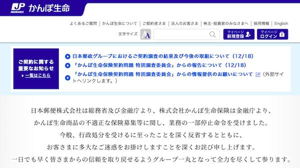 7181かんぽ生命保険トップページ