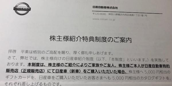 7201日産自動車株主様紹介特典制度