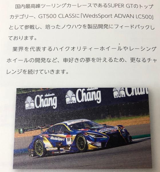 7551ウェッズSUPER GT参戦
