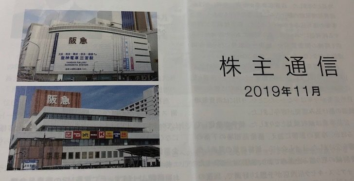 8242H2Oリテイリング神戸阪急画像