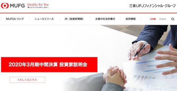 8306三菱UFJFGトップページ