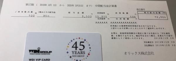 8591オリックス2020年3月期中間配当金