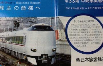 9021西日本旅客鉄道2020年3月期中間報告書