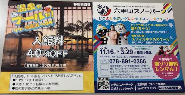 9042阪急阪神HD六甲山スノーパーク雪ソリ無料券