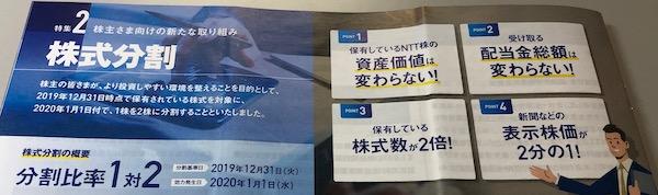 9432日本電信電話株式分割