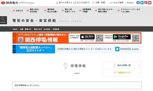 9503関西電力トップページ