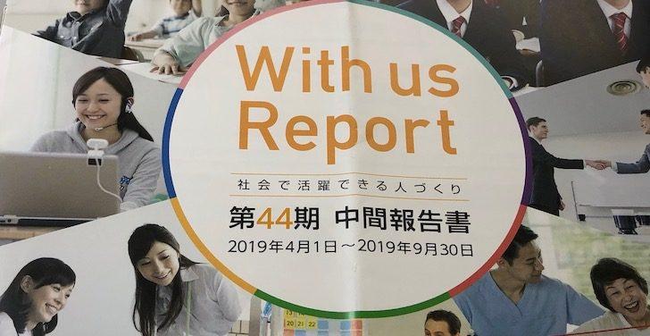 9696ウィザス2020年3月期中間報告書