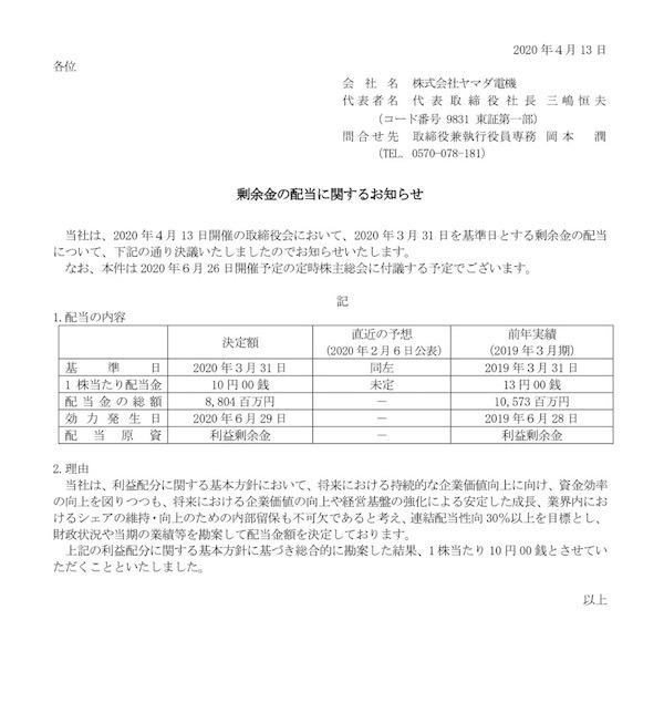 9831ヤマダ電機2020年3月期減配