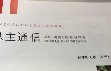 9873日本KFCHD2020年3月期中間報告書