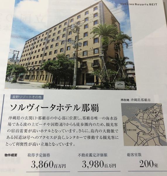 3287ソルヴィータホテル那覇取得予定