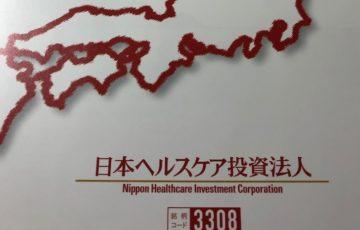3308日本ヘルスケア投資法人2019年10月期資産運用報告書