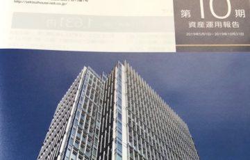 3309積水ハウスリート投資法人2019年10月期資産運用報告書