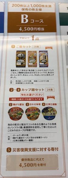 日本たばこ産業株主優待Bコース