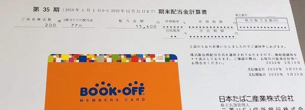 2914日本たばこ産業2019年12月期期末配当金