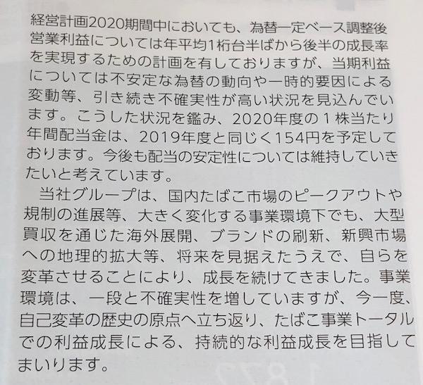 2914日本たばこ産業 今後の株主還元について