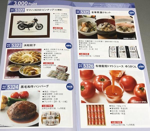 7272ヤマハ発動機3000円分株主優待