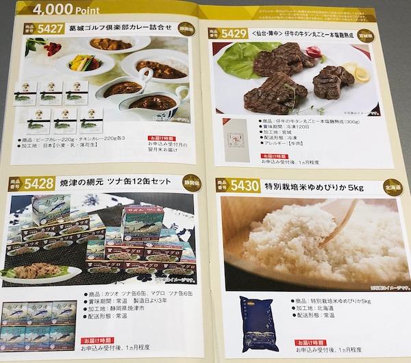 7272ヤマハ発動機4000円分株主優待