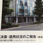 8955日本プライムリアルティ投資法人2019年12月期受取分配金