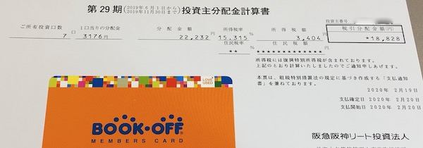 8977阪急阪神リート投資法人2019年11月期受取分配金