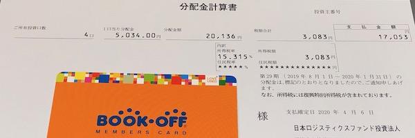 8967日本ロジスティクスファンド投資法人2020年1月期受取分配金