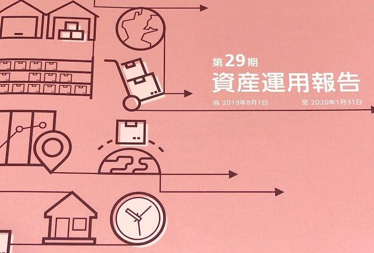 8967日本ロジスティクスファンド投資法人受取分配金