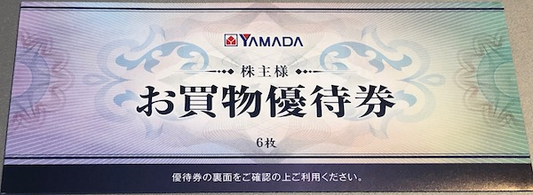 9831ヤマダ電機2020年3月権利確定分株主優待券