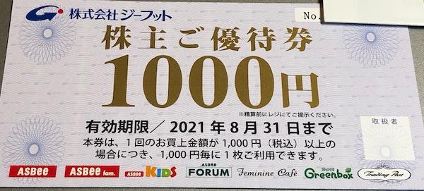 2686ジーフット2020年8月権利確定分株主優待券
