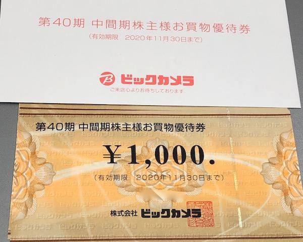 3048ビックカメラ2020年2月権利確定分株主優待券