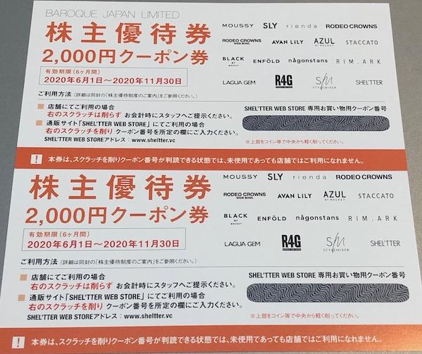 3548バロックJ2020年2月権利確定分株主優待券
