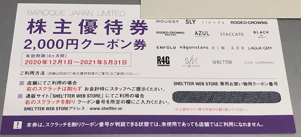 3548バロックジャパン2020年8月権利確定分株主優待