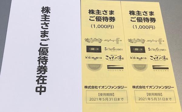 4343イオンファンタジー2020年2月権利確定分株主優待券