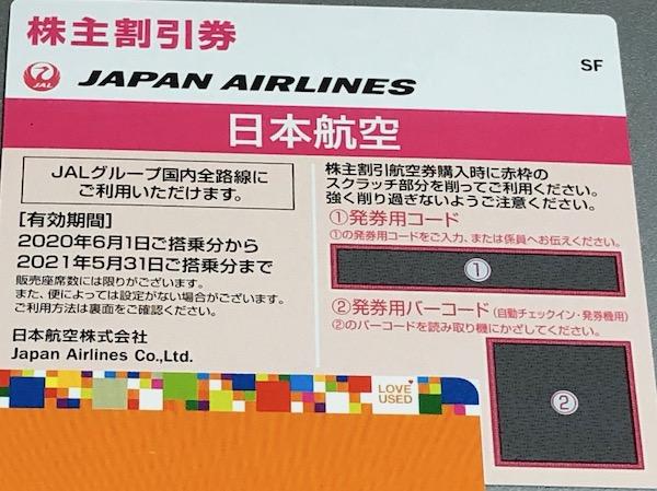 9201日本航空2020年3月権利確定分株主優待券
