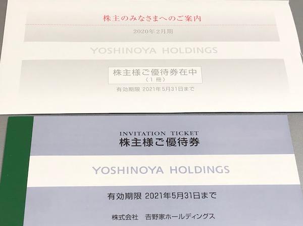 9861吉野家HD2020年2月権利確定分株主優待券