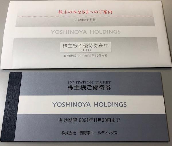 9861吉野家HD2020年8月権利確定分株主優待券