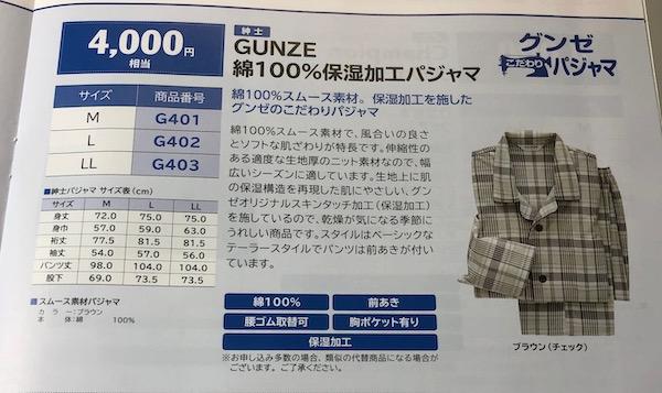 3002グンゼ2020年9月権利確定分株主優待