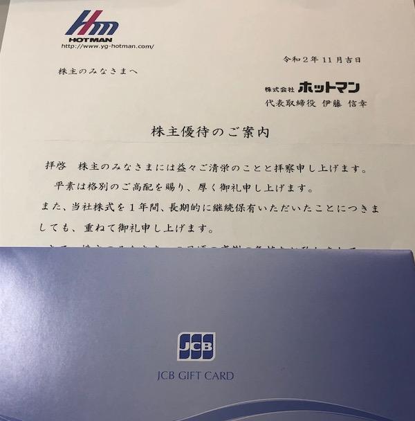 3190ホットマン2020年9月権利確定分株主優待券