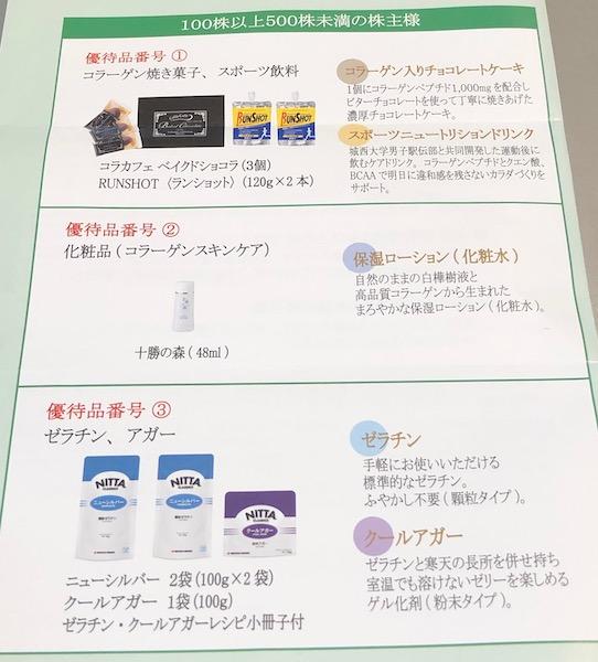 4977新田ゼラチン2020年3月権利確定分株主優待