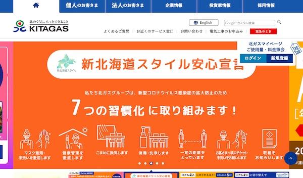 9534北海道瓦斯トップページ