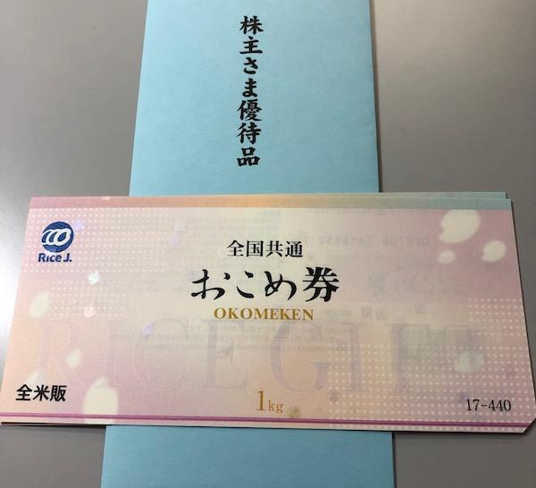 9534北海道瓦斯株主優待お米券