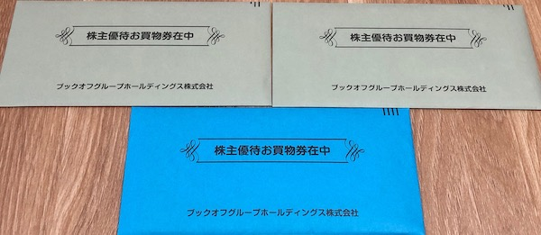 9278ブックオフHD2021年5月株主優待券