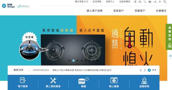 香港チャイナガストップページ画像