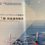 9287ジャパンインフラファンド投資法人アイキャッチ画像