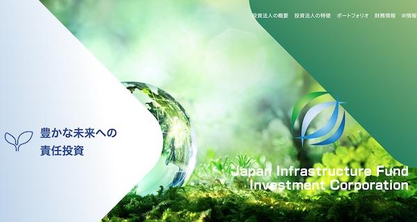 9287ジャパンインフラファンド投資法人トップページ画像