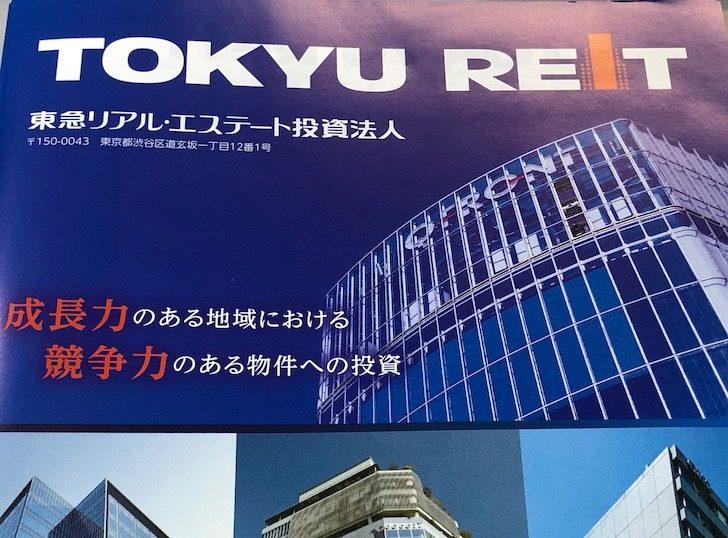 8957東急REアイキャッチ画像
