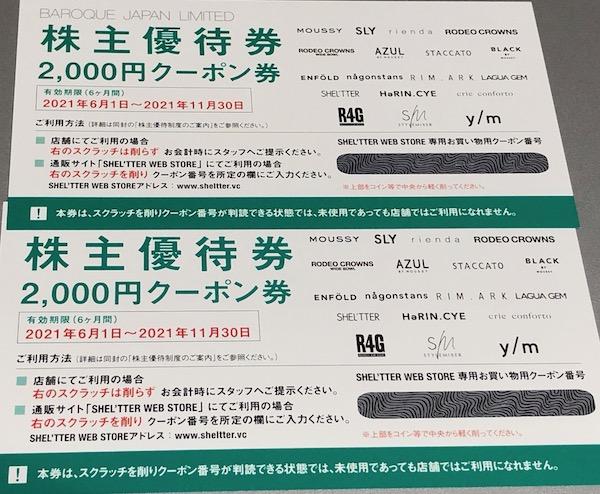 3548バロックジャパン2021年2月権利確定分株主優待券