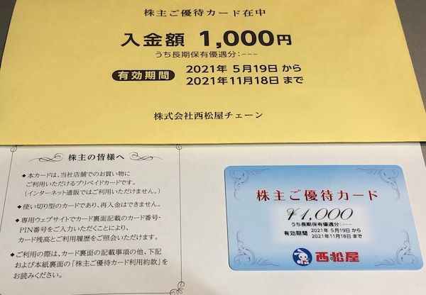 7545西松屋チェーン2021年2月権利確定分株主優待券