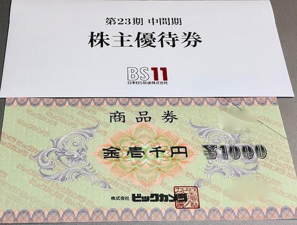 9414日本BS放送2021年2月権利確定分株主優待券